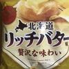 山芳製菓『北海道リッチバター味 贅沢な味わい』を食べてみた!