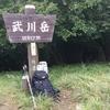 其の二十九 武川岳〜伊豆ヶ岳 2015/9/16