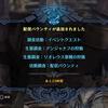 【MHW】アステラ祭2019配信バウンティ 8/28(水)分【PS4】
