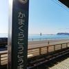 鎌倉高校前の撮影はかなり難しい