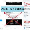 twitterのプロモーションを非表示にする拡張機能をつくりました。