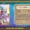 【オルサガ#110】紫陽花の精コンテストⅡ