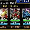 level.1654【スライム系15%UP】第196回闘技場ランキングバトル3日目