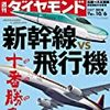 週刊ダイヤモンド 2018年10月06日号 新幹線 vs. 飛行機 十番勝負/eスポーツの爆発力