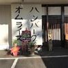 焼津市にあるぴったんCoサークル。パーティでもない!お見合いでもない!出逢いの新しいスタイル。駅北でランチが出来るお店を発見♬