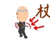 杖の使い方 〜介護の小話〜