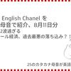高橋ダン English Channel コロナ第2波過ぎる / シンガポール経済、過去最悪の落ち込み?!(8月11日)