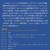 第2回「チームサイエンスの科学の日本での推進 × ハテナソン」が開催されます(15 Jan 2018)