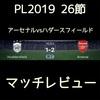【2019/02/10】PL26節 アーセナル vs ハダースフィールド【マッチレビュー】