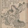 江戸時代の金太郎の絵本 その5
