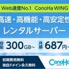 『ConoHa WING』の評判、レビュー「 速くなって感激、スピードが全く違う、トレンドブログに最適」