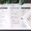 【掲載】片づけ収納ドットコム〜子供がご飯を食べてくれないを解決!〜