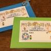 浜寺公園内の子供イベント『友×遊フェスティバル』が申込み開始!