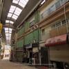 水戸散策(1):閑寂のアーケード商店街「宮下銀座」を歩く。
