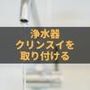 家庭用浄水器のクリンスイMD101を取り付けてみた!蛇口によっては無料オプション品が必要なので注意!
