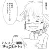 【坂崎班必見】『THEALFEE坂崎幸之助さんの好きなチョコレートとは?オレンジピール?それともポッキー?』アルフィー漫画マンガイラスト