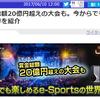 4Gamerでeスポーツ大会を紹介する記事を書きました