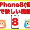 iPhone8(仮)で搭載されて欲しい機能などを考えてみる。