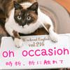 【週末英語#216】「on occasion」は「occasionally」と同じで「時々、たまに」という意味
