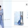 「夏と青」 french pave  夏コレクション