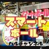 【スマートボール】新世界のレア遊びスポット!通天閣近くの昭和レトロ「ニュースター」