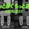 2020/9/28 Eペースジョグ & 設楽選手と大迫選手の足の形はこんなにも違うんだ!!