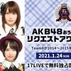 【チーム8】おうちでメンバーリクエストアワー2021 #AKBおうちリクアワ