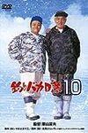 『釣りバカ日誌10』netflix
