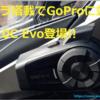 SENA 10C EVOが登場。最速製品レビュー!