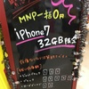 iPhone7に衝動mnp