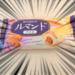 【東京にも早く】まさかのレアアイス『ルマンドアイス』が鹿児島で発売されたので食べてみた