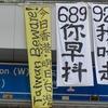 香港7.1デモ、銅鑼湾書店の林店長も参加!