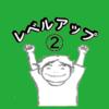 上級編 レベルアップ【2】