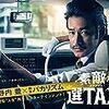 ドラマ『素敵な選TAXI』を観る素敵な選択肢