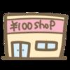 在宅勤務を「文房具」で快適にしよう!100円均一でも十分に効果を期待できますよ