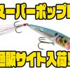 【レーベル】特別仕様モデルのポッパー「スーパーポップR」通販サイト入荷!
