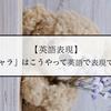 【英語表現】『ゆるキャラ』はこうやって英語で表現できます!