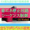 【中級編】立ち下がりパルス否定使い方 シーケンス制御による省エネ停止プログラム GX Works3