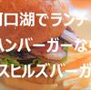河口湖でおしゃれにランチ!本格的ハンバーガーを食べるならムースヒルズバーガー!