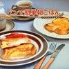 3分クッキング【ハムサンドフレンチトースト 】【オレンジフレンチトースト】レシピ