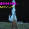 【FF14】第5部2章「運命はまた廻る①」 5.0メインストーリーを振り返る