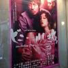 シアターコクーン・オンレパートリー2016『ビニールの城』を観た。