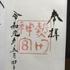 御朱印コレクション 愛知県 ~熱田神宮~