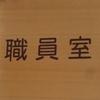 共に闘う(共闘)教頭先生!「おもしろ笑楽校探検!」(バーチャル学校探検編)
