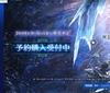 【Fujitter182】モンスターハンターワールドアイスボーンが9月6日発売だって?