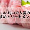 【香りが持続する!いい匂いで人気のおすすめトリートメント5選】