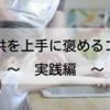 【実践】子どもを上手に褒めるときのポイントを紹介!!【心理学】