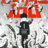 【漫画】モブサイコ100 1巻が面白い!【コレ買い】