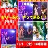 12/8  裸裸 LIVE in おりーぶ瑞穂 http://www.olive-jp.co