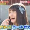 NGT48のにいがったフレンド!の佐藤杏樹がめげずに枯れずに鈍らずに神輝いていた件。。